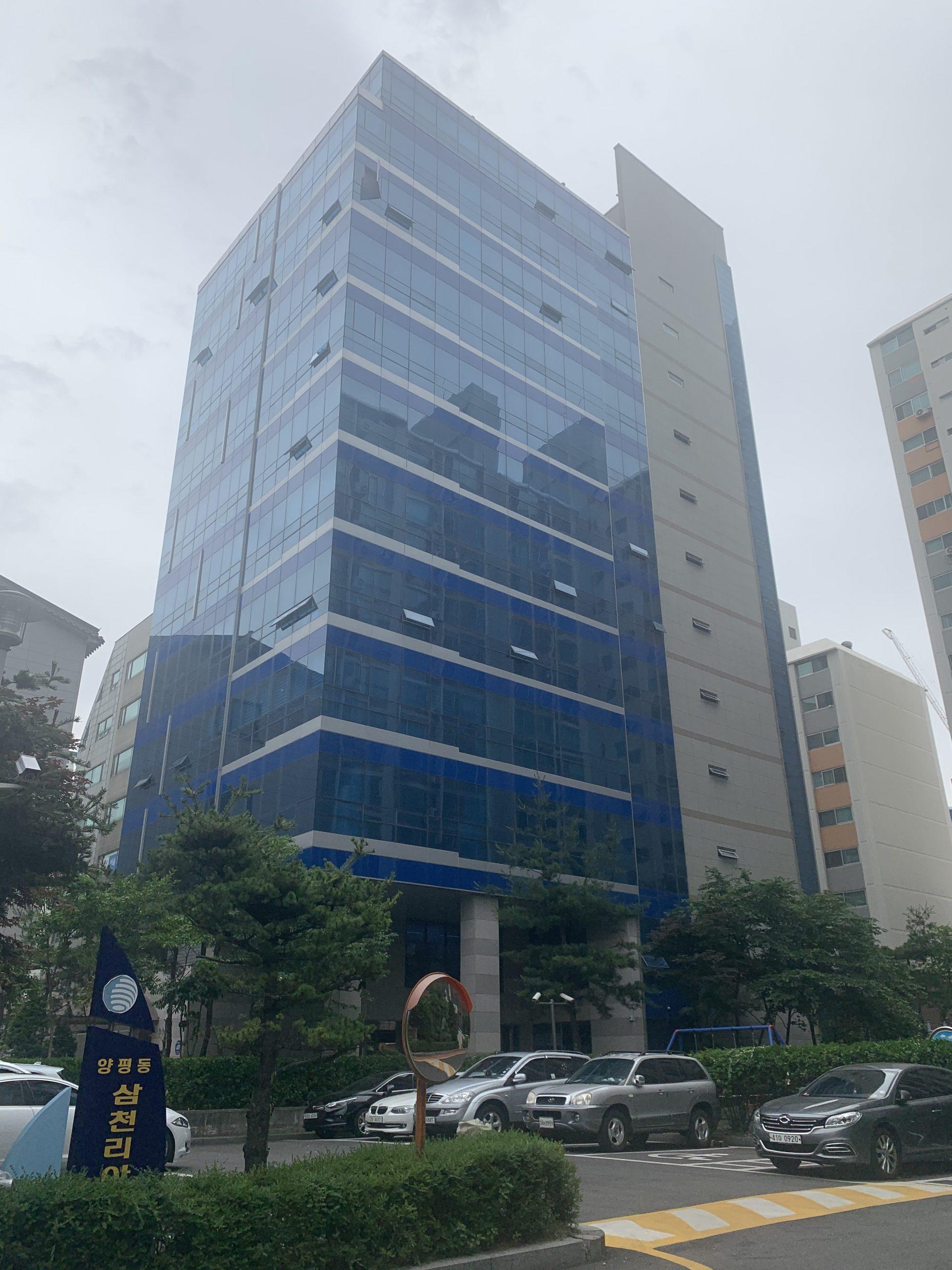 신규 건물 매입 및 이전