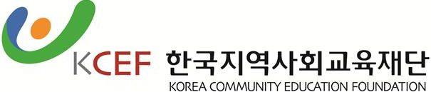 한국지역사회교육연구원
